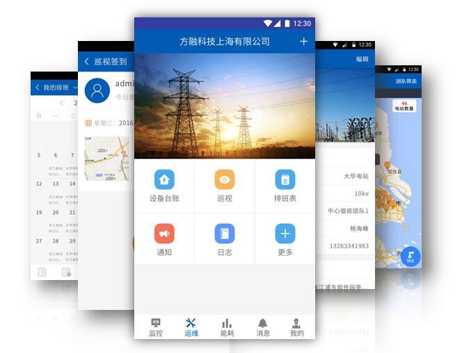 电站卫士app